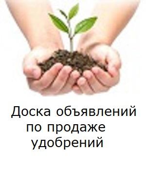 Удобрения.Доска объявлений