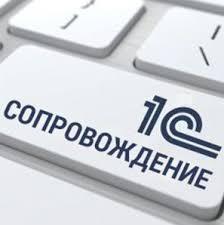 soprovozhdenie-1s