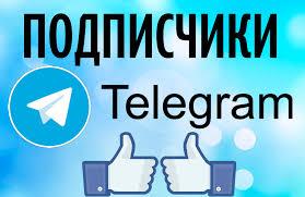 nakrutka-podpischikov-v-telegram