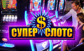 preimushhestva-depozitnyh-bonusov-ot-onlajn-kazino-super-slots